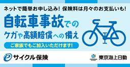 ネットでお申込み!サイクル保険